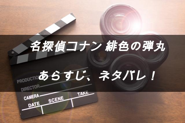 映画「名探偵コナン 緋色の弾丸」 あらすじネタバレ