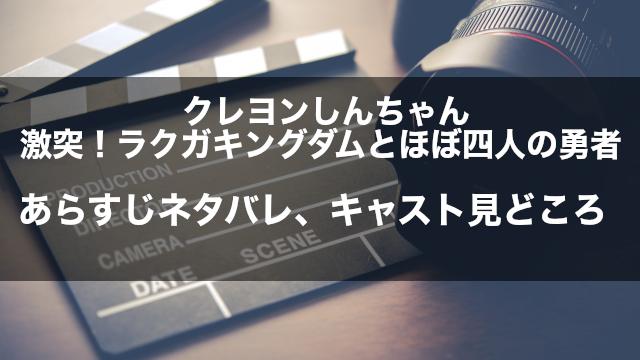 映画クレヨンしんちゃん2020「激突!ラクガキングダムとほぼ四人の勇者」 あらすじネタバレ
