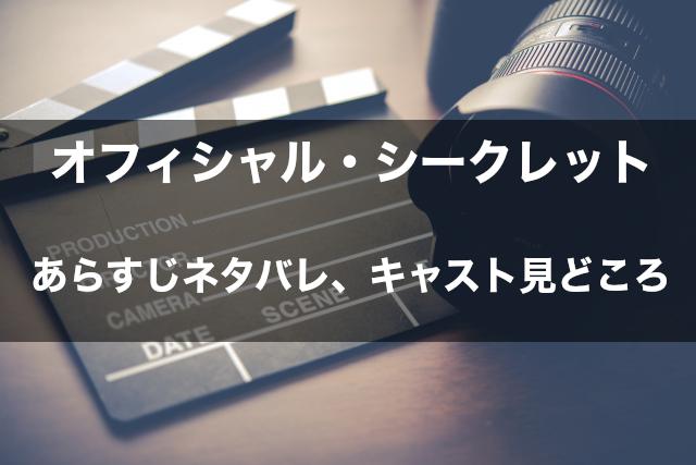 映画「オフィシャル・シークレット」 あらすじネタバレ