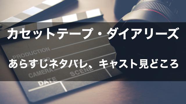 映画「カセットテープ・ダイアリーズ」 あらすじネタバレ