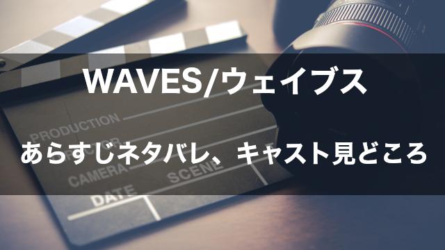 映画「WAVES/ウェイブス」 あらすじネタバレ