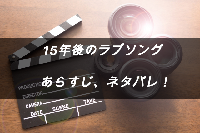 映画「15年後のラブソング」 あらすじネタバレ