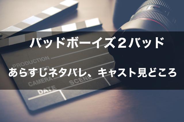 映画「バッドボーイズ2バッド」 あらすじネタバレ