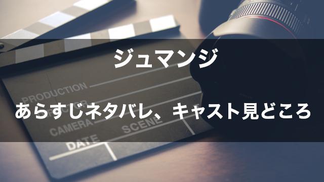 映画「ジュマンジ」 あらすじネタバレ