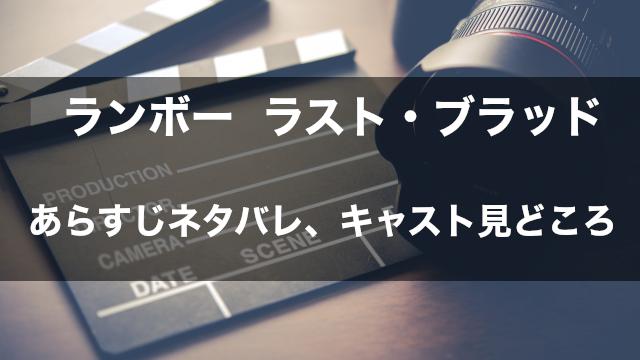 映画「ランボーラスト・ブラッド」 あらすじネタバレ