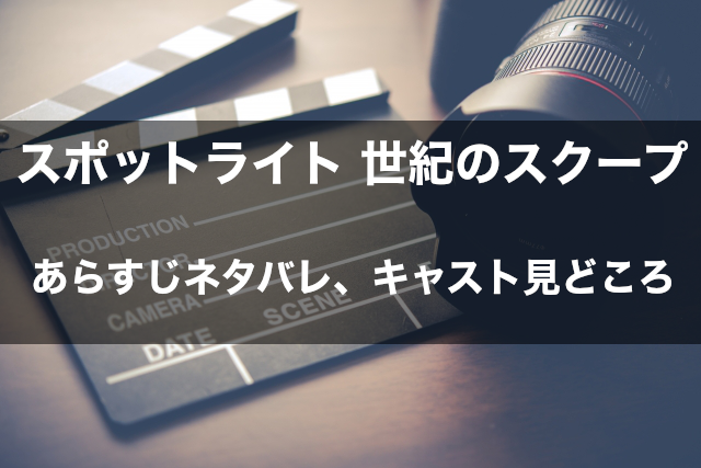 映画「スポットライト 世紀のスクープ」 あらすじネタバレ