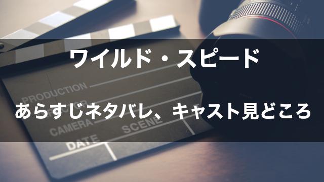 映画「ワイルド・スピード」 あらすじネタバレ