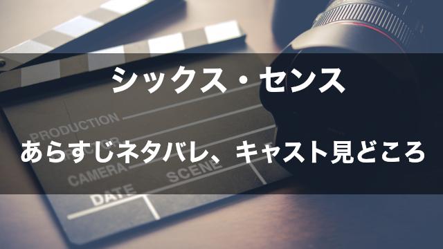 映画「シックス・センス」 あらすじネタバレ