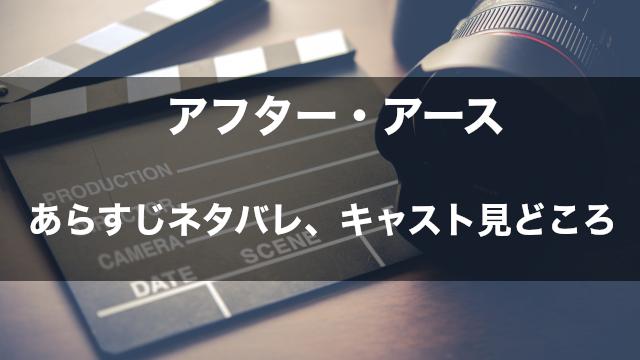 映画「アフター・アース」 あらすじネタバレ