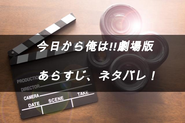 映画「今日から俺は!!劇場版」 あらすじネタバレ