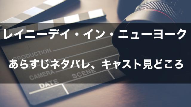 映画「レイニーデイ・イン・ニューヨーク」 あらすじネタバレ
