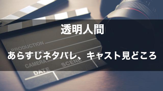 映画「透明人間」 あらすじネタバレ