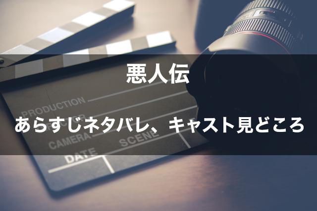 映画「悪人伝」 あらすじネタバレ