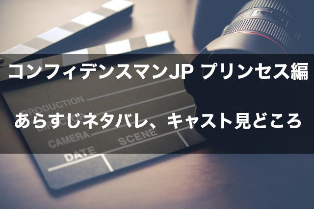 映画「コンフィデンスマンJP プリンセス編」 あらすじネタバレ