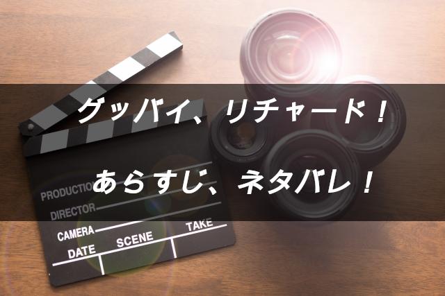 映画「グッバイ、リチャード!」のあらすじネタバレ