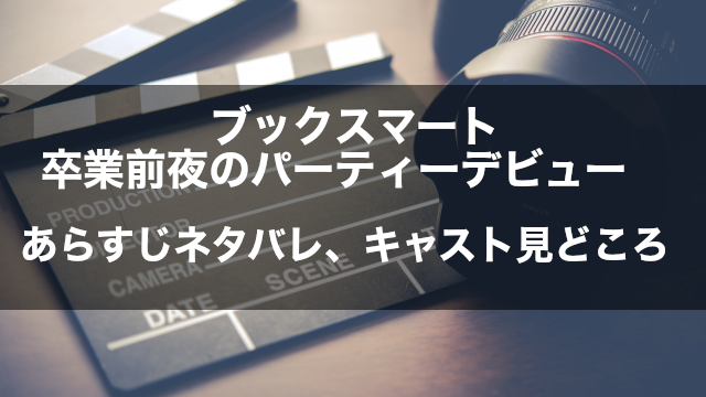 映画「ブックスマート 卒業前夜のパーティーデビュー」のあらすじネタバレ