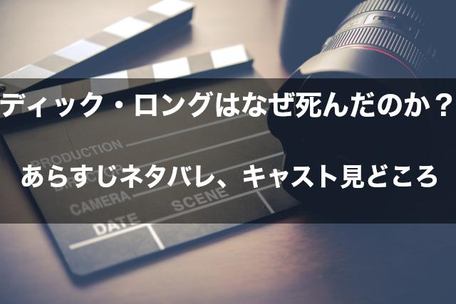 映画「ディック・ロングはなぜ死んだのか?」のあらすじネタバレ