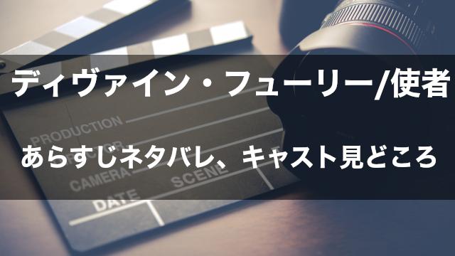 映画「ディヴァイン・フューリー/使者」のあらすじネタバレ