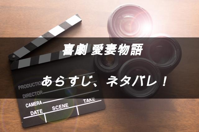 映画「喜劇 愛妻物語」のあらすじネタバレ