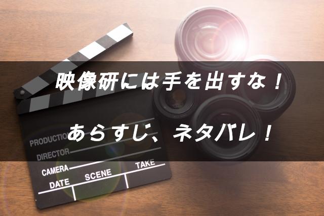 映画「映像研には手を出すな!」のあらすじネタバレ