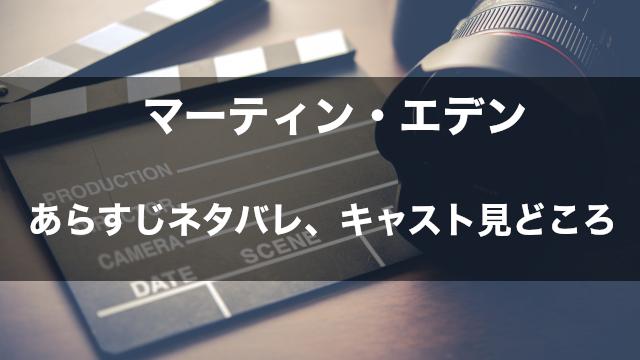 映画「マーティン・エデン」のあらすじネタバレ