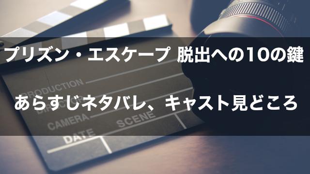 映画「プリズン・エスケープ 脱出への10の鍵」のあらすじネタバレ