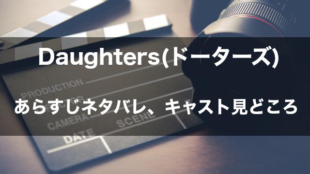 映画「Daughters(ドーターズ)」のあらすじネタバレ