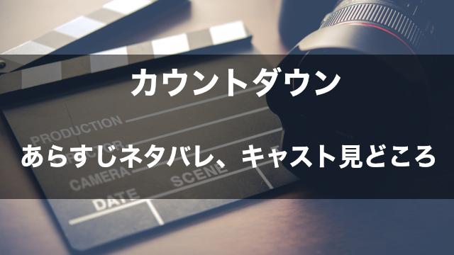 映画「カウントダウン」のあらすじネタバレ