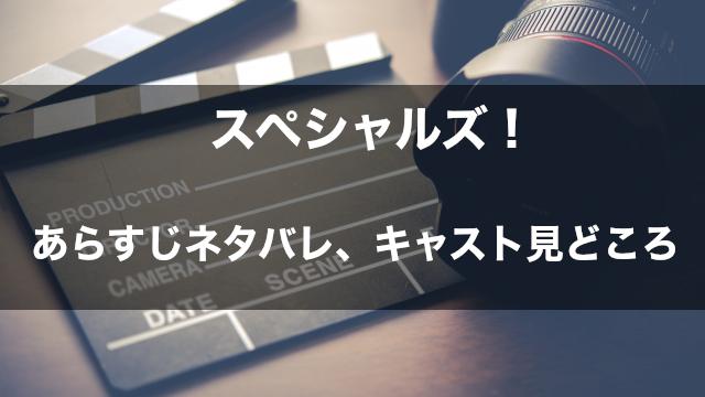 映画「スペシャルズ!」のあらすじネタバレ