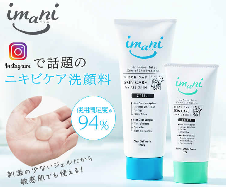 imani(イマニ) 販売店
