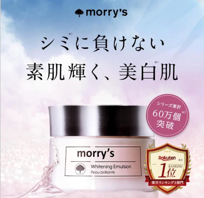 morry's 販売店