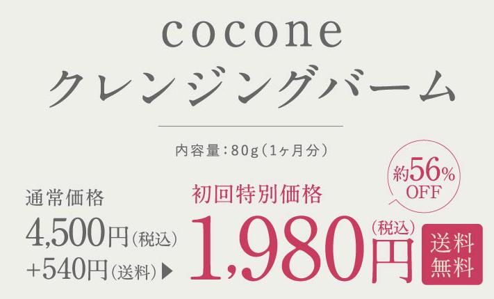 coconeクレンジングバーム 最安値
