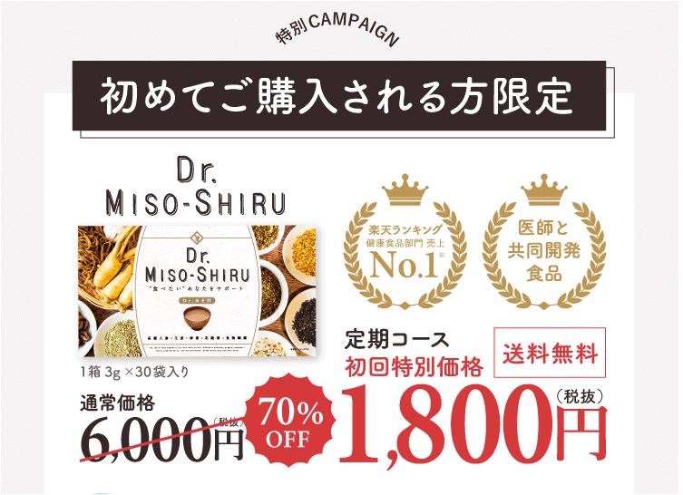 Dr.味噌汁 最安値