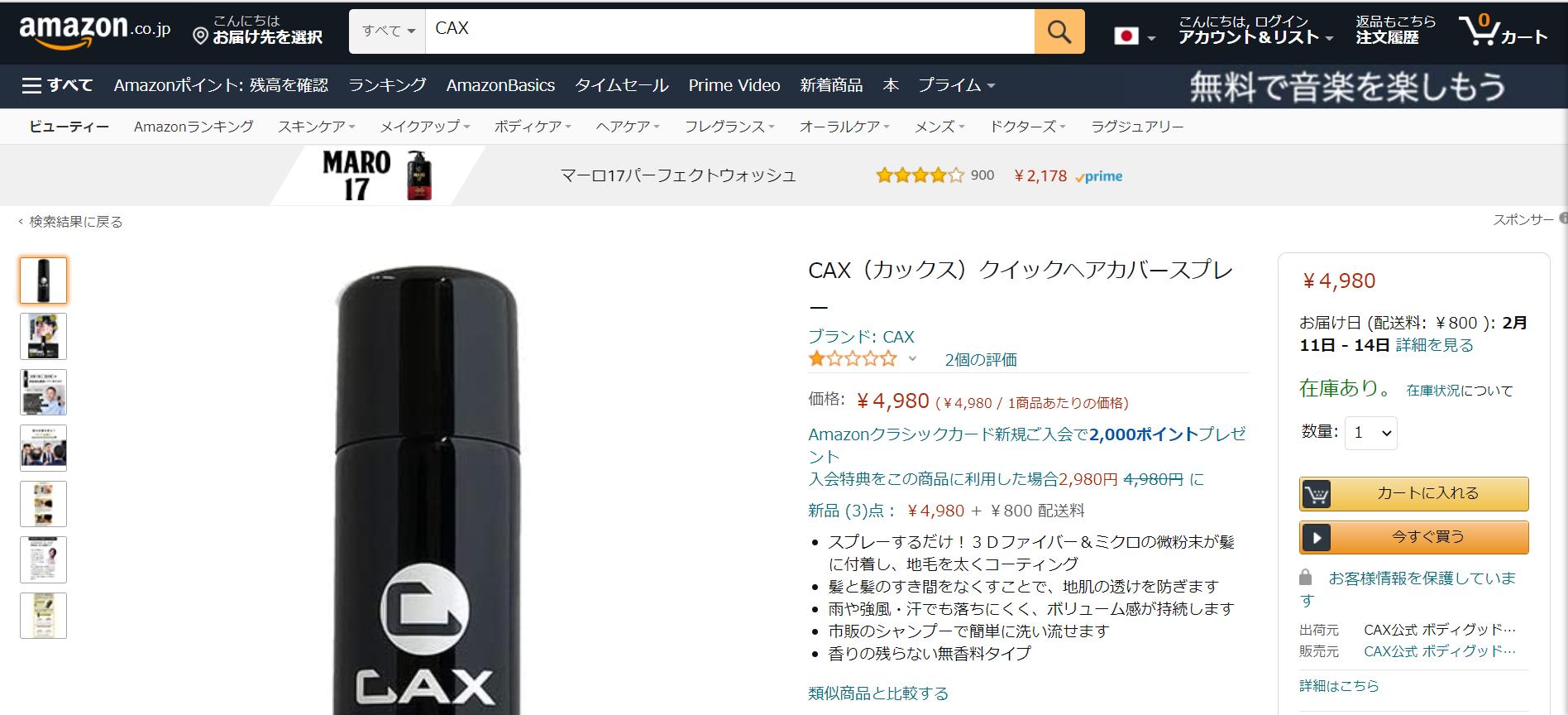 CAX 販売店