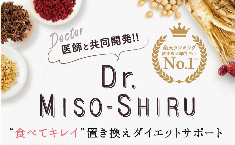 Dr.味噌汁 販売店