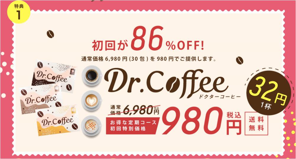 ドクターコーヒー 最安値