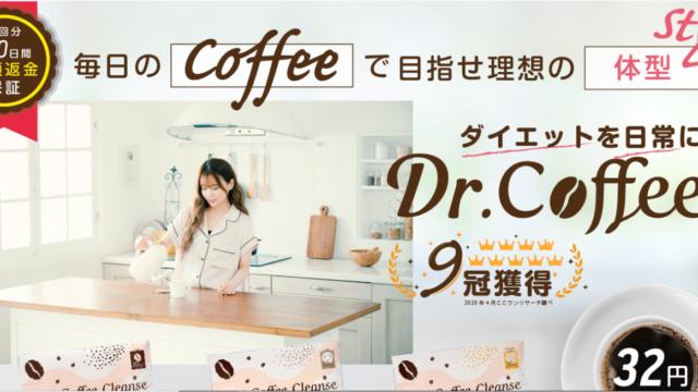 ドクターコーヒー 販売店