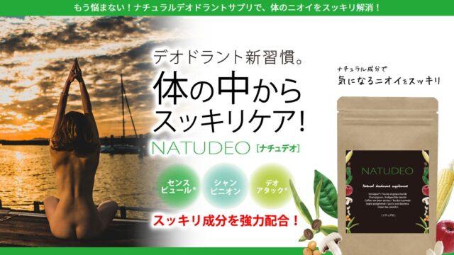 NATUDEO 販売店