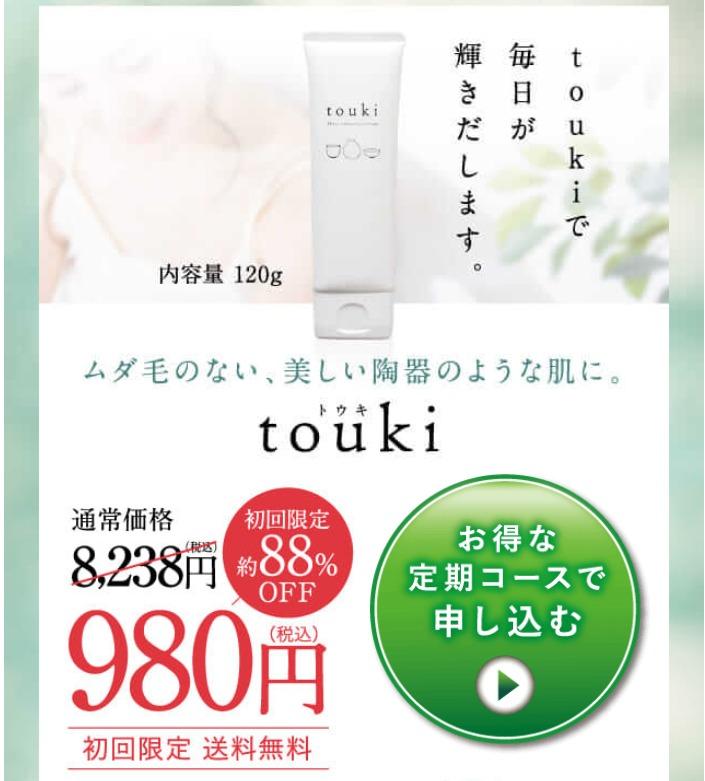 touki 最安値