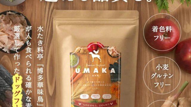 UMAKAドッグフード 販売店