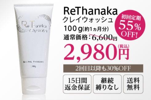 リタナカクレイ洗顔 最安値