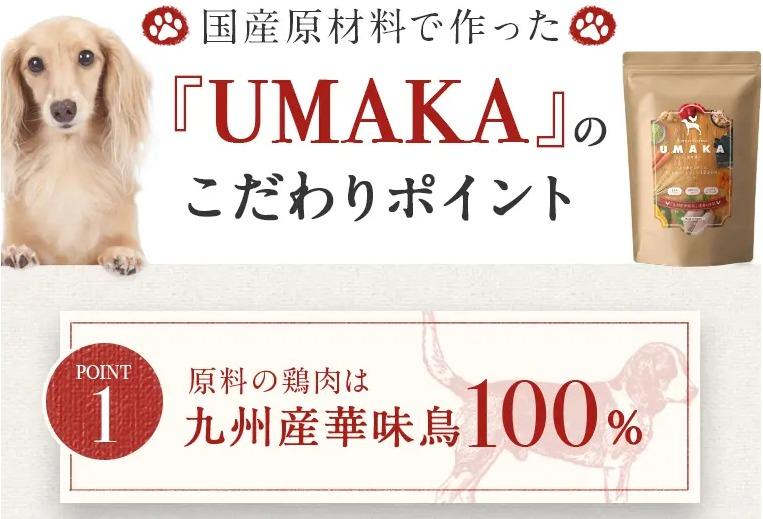 UMAKA 販売店