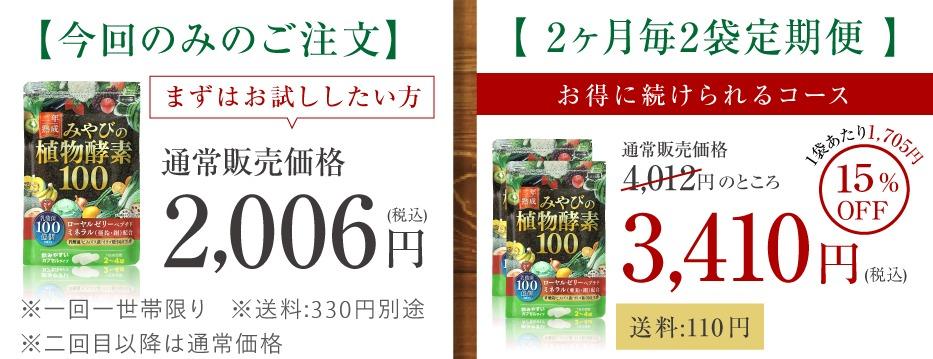 みやびの植物酵素100 最安値