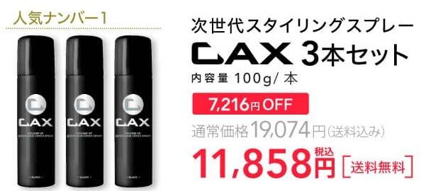 CAX 最安値